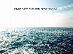 <b>深度技术 Ghost Win7 64位纯净版 v2018.02</b>