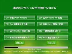 <b>雨林木风 Ghost Win7 32位纯净版 v2018.02</b>