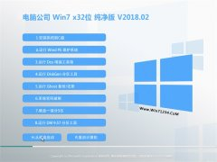 <b>电脑公司 Ghost Win7 32位纯净版 v2018.02</b>