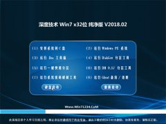 <b>深度技术 Ghost Win7 32位纯净版 v2018.02</b>