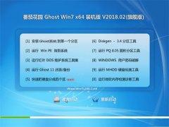 <b>番茄花园 Ghost Win7 64位旗舰版 v2018.02</b>
