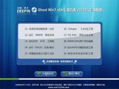 <b>深度技术 Ghost Win7 64位旗舰版 v2018.02</b>