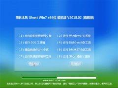 <b>雨林木风 Ghost Win7 64位旗舰版 v2018.02</b>