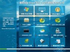 <b>番茄花园 Ghost Win7 32位旗舰版 v2018.02</b>