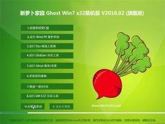 <b>萝卜家园 Ghost Win7 32位旗舰版 v2018.02</b>