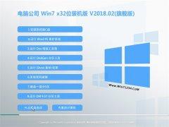 <b>电脑公司 Ghost Win7 32位旗舰版 v2018.02</b>