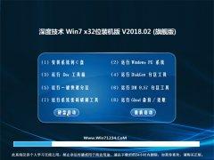 <b>深度技术 Ghost Win7 32位旗舰版 v2018.02</b>