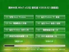 <b>雨林木风 Ghost Win7 32位旗舰版 v2018.02</b>