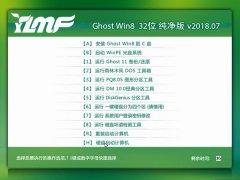 雨林木风 Ghost Win8 32位纯净版 v2018.07
