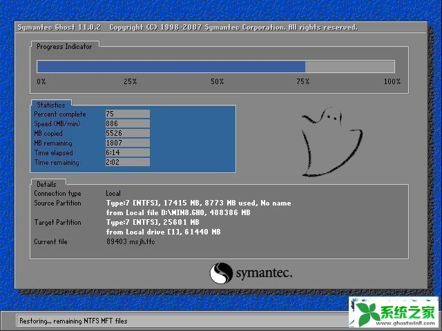 电脑公司 Ghost Win8纯净版64位 v2019.10
