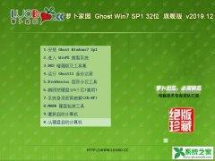 萝卜家园 Ghost Win7 32位旗舰版 v2019.12