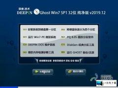 深度技术 Ghost Win7 32位纯净版 v2019.12