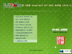 萝卜家园 Ghost Win7 64位纯净版 v2019.12
