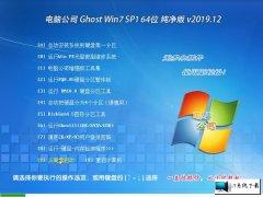 电脑公司 Ghost Win7 64位纯净版 v2019.12