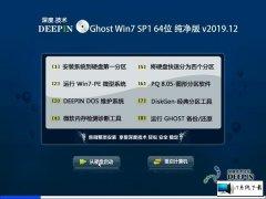 深度技术 Ghost Win7 64位纯净版 v2019.12