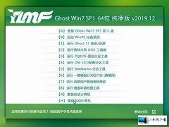 雨林木风 Ghost Win7 64位纯净版 v2019.12