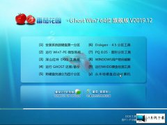 番茄花园 Ghost Win7 64位旗舰版 v2019.12