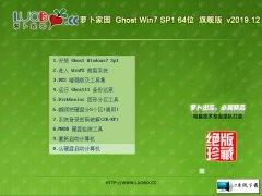 萝卜家园 Ghost Win7 64位旗舰版 v2019.12