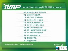 雨林木风 Ghost Win7 64位旗舰版 v2019.12